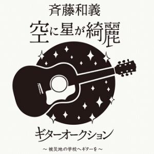 被災地の学校にギターを 斉藤和義ギターオークション公式サイトオープン