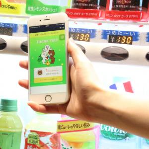【動画アリ】15本購入で1本無料! KIRIN×LINEのコラボ自販機サービス『タピネス』が登場