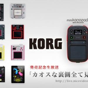 KORGファン全員集合! 開発者が初号機からの歴史を語り尽くす『kaossilator 2』『mini kaoss pad 2』フラゲ生放送は本日20時から! 見逃すと後悔しちゃうぞ