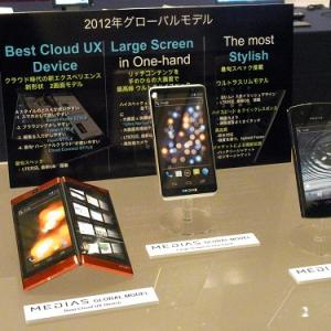 NECカシオが2画面2つ折りモデルなど『MWC2012』に出展する2012年グローバルモデルのスマートフォンを発表