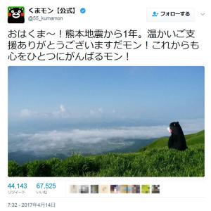 「これからも心をひとつにがんばるモン!」熊本地震から1年 くまモンのツイートが話題に