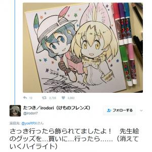 【けもフレ通信】けものフレンズSHOP用の色紙を描いた吉崎観音先生に『Twitter』でたつき監督が……