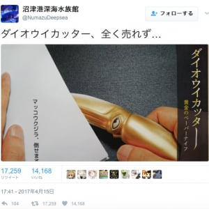 「ダイオウイカッター、全く売れず…」沼津港深海水族館のTwitterに「欲しい!」「ガメラのバイラスに似てる」の声