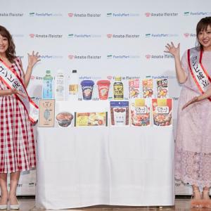 女性ブロガー注目の新製品が大集結! グルメイベント『ファミコレ Ameba フェア』レポート