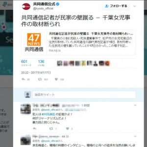 千葉女児殺害事件の取材断られ共同通信記者が民家の壁を蹴る Twitterに批判殺到