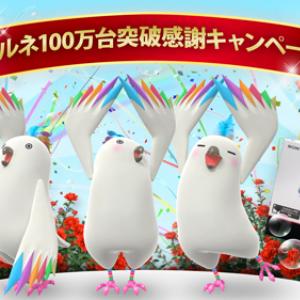 公式キャラクターのゴリ押しで開催!? 『torne(トルネ)』100万台突破記念キャンペーンはじまる