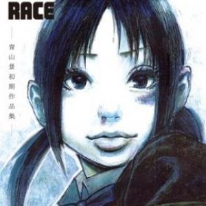 急逝した漫画家が描きたかったもの『THE DOG RACE ~青山景初期作品集~』