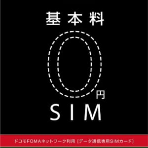 日本通信とヨドバシカメラがタッグを組んで『基本料0円SIM』発売!