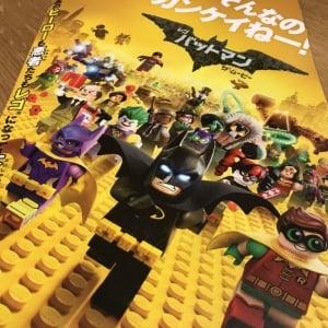 家族でも安心して楽しめる「レゴ バットマン ザ・ムービー」~小学生の感想は?