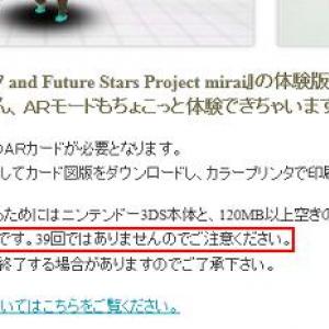 3DS『初音ミク Project mirai』の体験版ウェブサイトに変なダジャレが…… さすがセガ