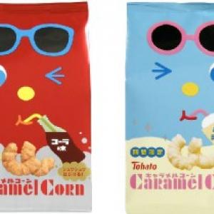 『キャラメルコーン』のコーラ味とバニラシェイク味が期間限定で発売へ