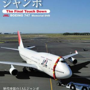 飛行機オタクがすべてのジャンボファンに贈る究極の同人DVD『ありがとうジャンボ』本日発売 クオリティがマジヤバ!
