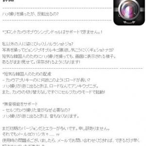 【アプリ】韓国製の静音カメラアプリ『逆に出てくる』の名前と説明文が理解出来ない!