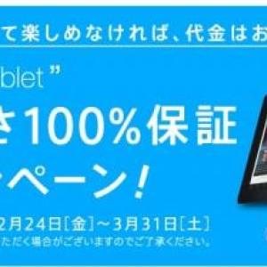 """Sony、Sony Tablet Sの""""楽しさ100%保障キャンペーン""""を期間限定で開始 「もしも使って楽しめなかったら、代金はお返しします!」"""