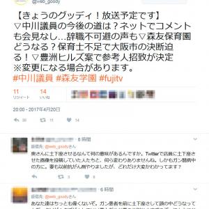 安藤優子「大変痛々しい姿で……」 がん闘病中の中川俊直議員の妻を取材し土下座する姿を放送したフジテレビに批判の声