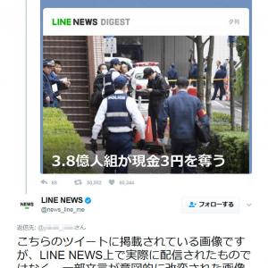 「3.8億人組が現金3円を奪う」 一部文言が意図的に改変された画像であると「LINE NEWS」が注意喚起