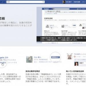 Facebookが大規模災害時に友達の無事を確認できる『災害用伝言版』を日本限定で公開へ