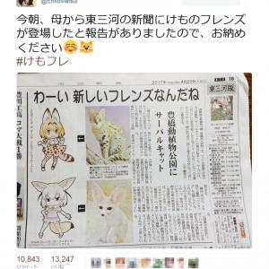 【けもフレ通信】ヒグマ役の松井恵理子さん「母から東三河の新聞にけものフレンズが登場したと報告がありました」