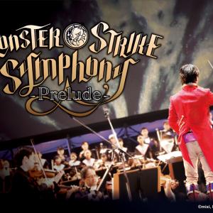 モンスターストライクのオーケストラが27日に開催 居酒屋『金の蔵』コラボも実施中