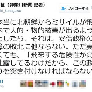 【北朝鮮情勢】神奈川新聞記者「政権に明確なNOを突き付けなければならない」→批判殺到