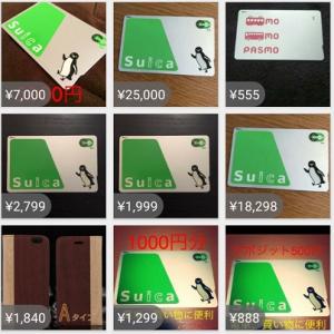 現金出品を禁止のフリマアプリ『メルカリ』に交通系ICカード多数出品! 対策を聞いてみた
