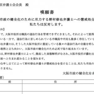 【公務員組合VS大阪市民】大阪維新改革派の野村弁護士が市職員らから懲戒請求される ! あなたはどっち派?