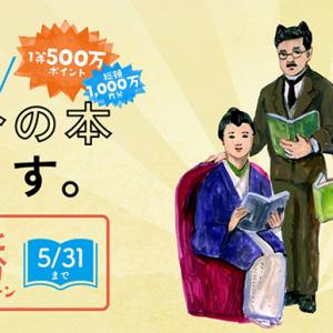 うわああマジかよ! 家族まるごと読書一生分のポイントが当たるキャンペーンが開催決定 『hontoポイント』500万円分が当たるぞおおおおお![PR]