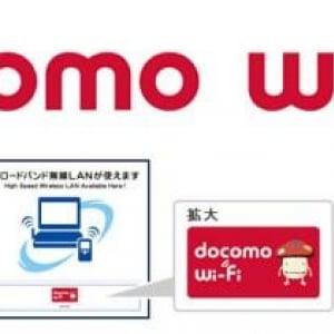 NTTドコモ、同社の公衆無線LANサービスの名称を3月1日より「docomo Wi-Fi」に変更