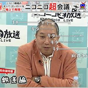電化!非電化!『超会議特番~鉄道編~』電車は急に止まれませんっ!