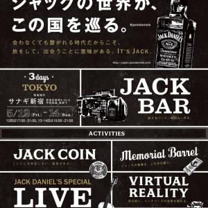 『ジャック ダニエル』の世界観を体験できるイベント! 『JACK DANIEL'S Experience 2017 Japan』が5月12日から開催