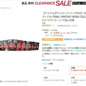4月30日まで! 『Amazon』がクリアランスセール中 FFコラボのカップヌードルセットも……