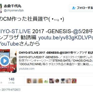 MAGES.志倉千代丸会長「このCM作った社員誰や」 『チヨスタライブ2017』のCM動画に……!?