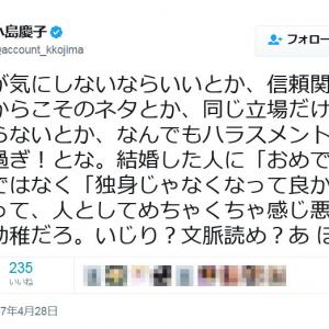 菊川怜さんが結婚 フジテレビ『とくダネ!』の「祝 脱・独身」の垂れ幕に賛否