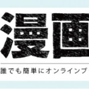 「自炊代行ドットコム」へ直接行ってみた(『漫画 on Web』 漫画ニュース!)