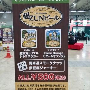 ZUNさんがビール片手にひろゆきさんをお待ちしてます 『ニコニコ超会議2017』の超ZUNビール