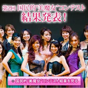 """今""""40代女""""がアツい! 「美魔女」vs.「大人女子」vs.「名古屋マダム」エイジレス頂上決戦"""