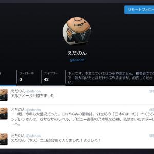 民進党・枝野幸男氏が『マストドン』開始! 「さくらシンデレラさんは、なかなかのレベル」