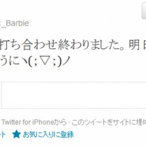 明日の『笑っていいとも!』のテレフォンショッキングに平野綾が出演 「打ち合わせ終わりました」とぶちこわしツイート