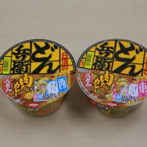 『ベルばら』とコラボした『どん兵衛カレーうどん』 関東版と関西版を食べ比べてみた