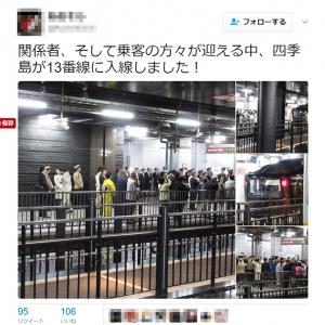 """高級寝台『四季島』一番列車発車! 上野駅での対応に""""撮り鉄""""から不満の声も……"""