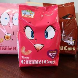 キャラメルコーン限定商品「甘ずっぱい恋のミックスベリー味」を味見だっちゃ!