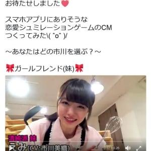 市川美織さん「35億のロリコンのみなさん お待たせしました」 恋愛ゲームCMパロディ動画公開