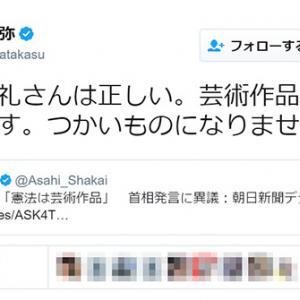 憲法改正に賛否両論! なかにし礼氏「憲法は芸術作品」に高須克弥氏「つかいものにならない」と返す