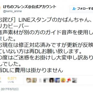 「けものフレンズ」の公式LINEスタンプにミス発覚 謝罪ツイートに対してのファンの反応が……!?