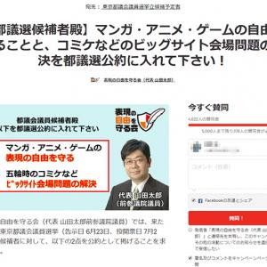 2020年東京オリンピックでビッグサイトが使用不可 表現の自由を守る会が署名実施