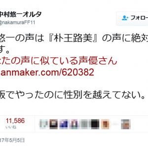 「オイ…永遠に眠らせたろか?」 中村悠一さんと朴璐美さんの『Twitter』でのやりとりが話題に