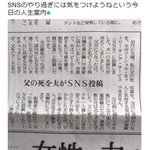 「父の死を夫がSNS投稿」という新聞記事に様々な意見 「旦那さんが悪い」「何が悪いのか」