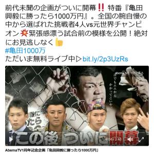 『AbemaTV』の特番「亀田興毅に勝ったら1000万円」 試合開始と同時にサーバがKOされて阿鼻叫喚