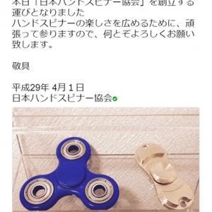 『ハンドスピナー』が日本でも流行の兆し!? ハマる人や自作する人や猫に遊ばせる人も