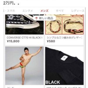 小島よしおさん「メルカリで俺が売られていた。2万円。。」 ツイートし大反響